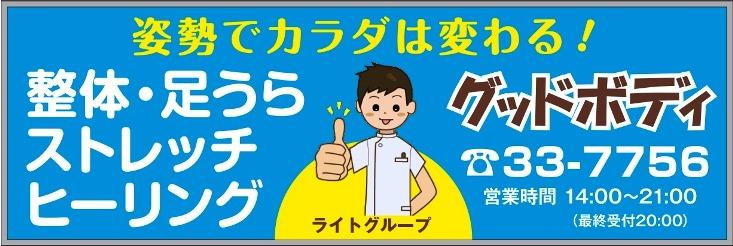 米子市 整体・ストレッチ専門店グッドボディ【公式】